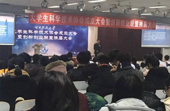 竹蜻蜓ceo参加科学技术协会成立