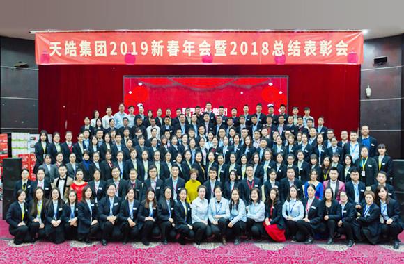 2019竹蜻蜓知识产权代理公司公司年会