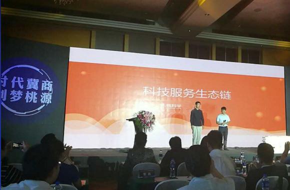 竹蜻蜓CEO受邀青年冀商创业峰会