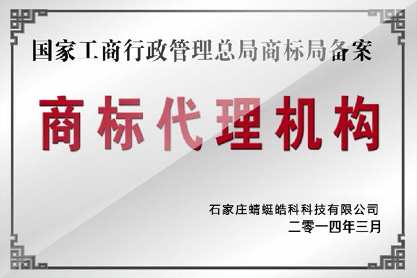 国家知识产权局商标局备案代理机构