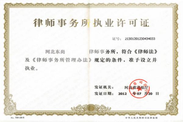 河北省诚信企业创建单位