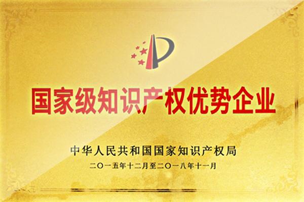 国家级知识产权优势企业