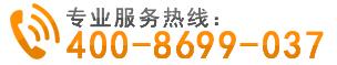 竹蜻蜓客服电话:400-8699-037
