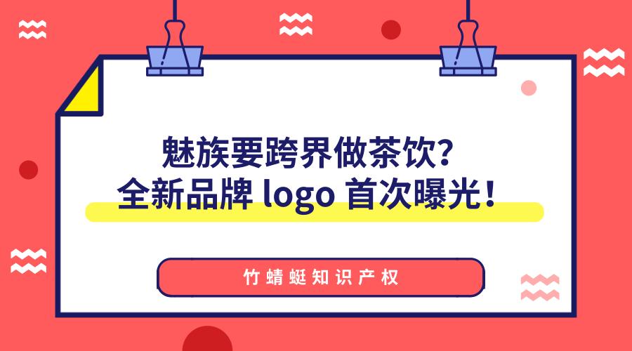 魅族要跨界做茶饮?全新品牌 logo 首次曝光!