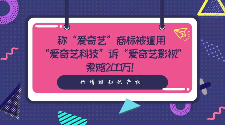 """称""""爱奇艺""""商标被擅用 """"爱奇艺科技""""诉""""爱"""