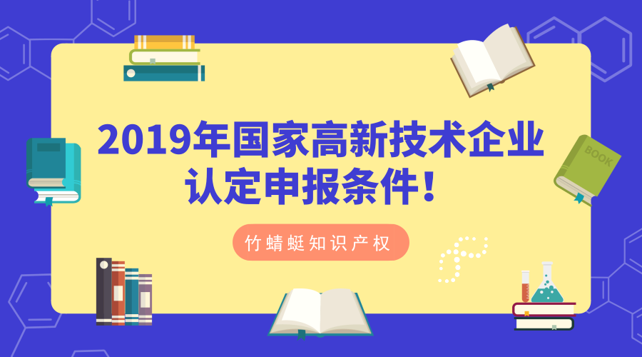 2019年国家高新技术企业认定申报条件!