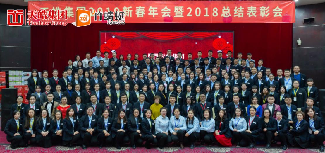 2019竹蜻蜓知识产权年会圆满落幕!【含放假通知】