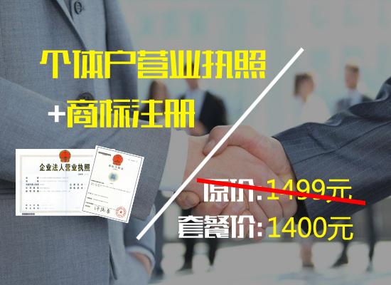 商标注册+营业执照注册