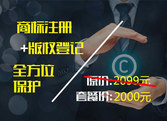 商标注册+版权登记